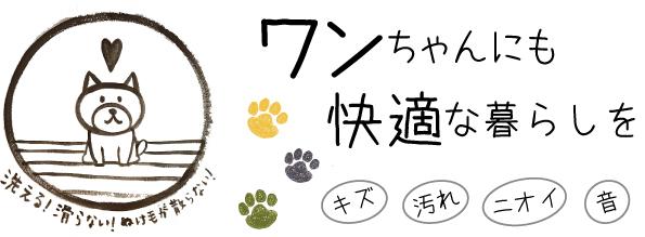愛犬家リフォームは湘南平塚アルベリアールホームのリフォーム、リノベーション、マンションも戸建ても、トイレキッチンお風呂など