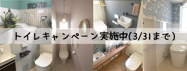 トイレリフォームは湘南平塚アルベリアールホームのリフォーム、リノベーション、マンションも戸建ても、トイレキッチンお風呂など