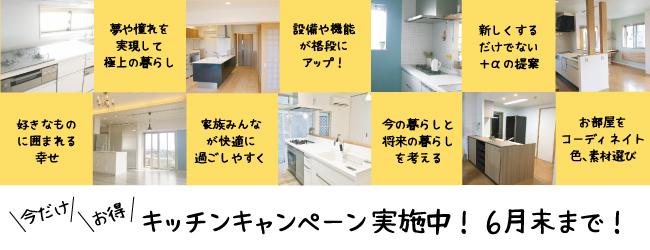 キッチンリフォームは湘南平塚アルベリアールホーム!リフォーム、リノベーション、マンションも戸建ても、トイレキッチンお風呂など