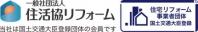 住活協リフォームに登録しているリフォーム店アルベリアールホームは平塚にあります